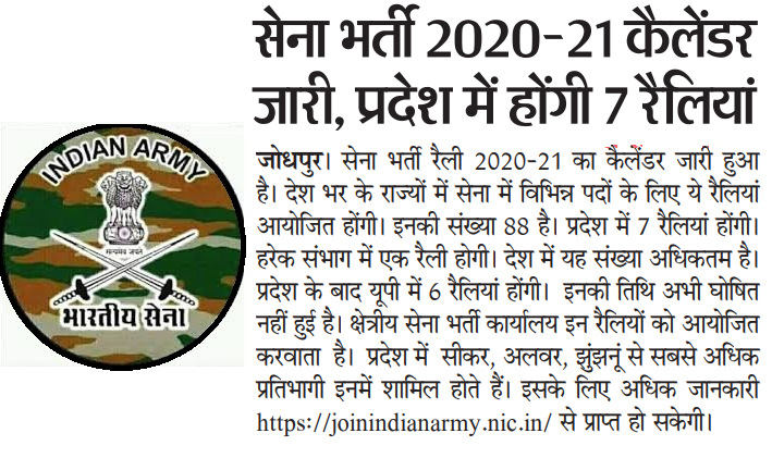 Ndca Calendar 2022.Rajasthan Army Rally Bharti 2020 21 All Districts Rally Bharti Calendar Released National Defence Career Academy Best Nda Airforce Navy Defence Academy In Jaipur Top Nda Coaching In Jaipur Top Airforce Coaching